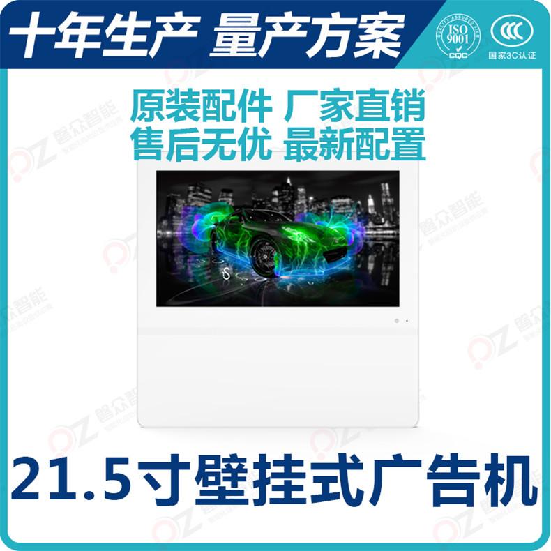 21.5寸壁挂式横屏广告机PZ-21.5BE3--广州磐众智能科技有限公司