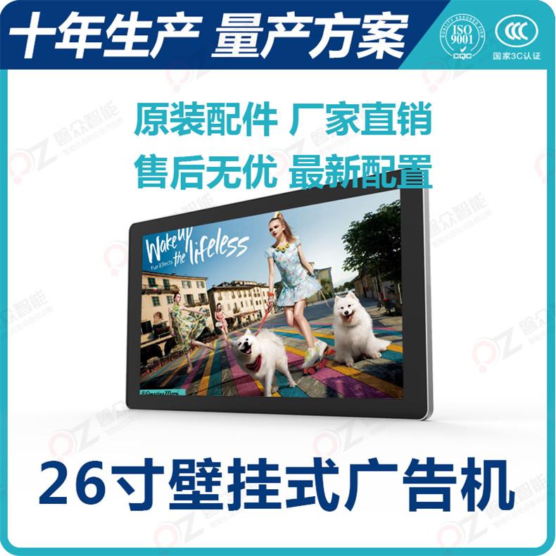 26寸壁挂竖屏广告机PZ-26BE--广州磐众智能科技有限公司