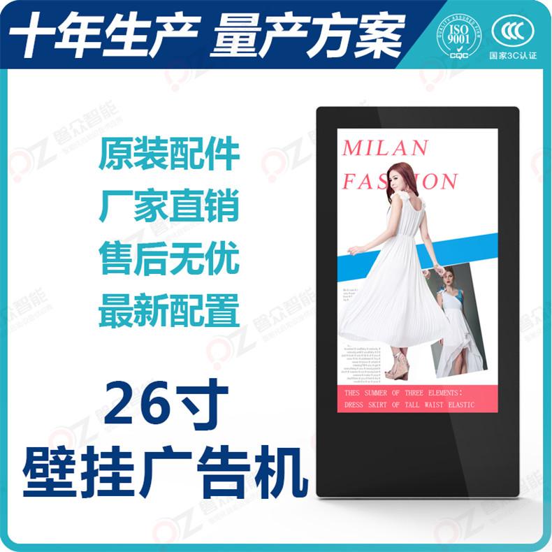 26寸壁挂横竖屏广告机PZ-26BE--广州磐众智能科技有限公司