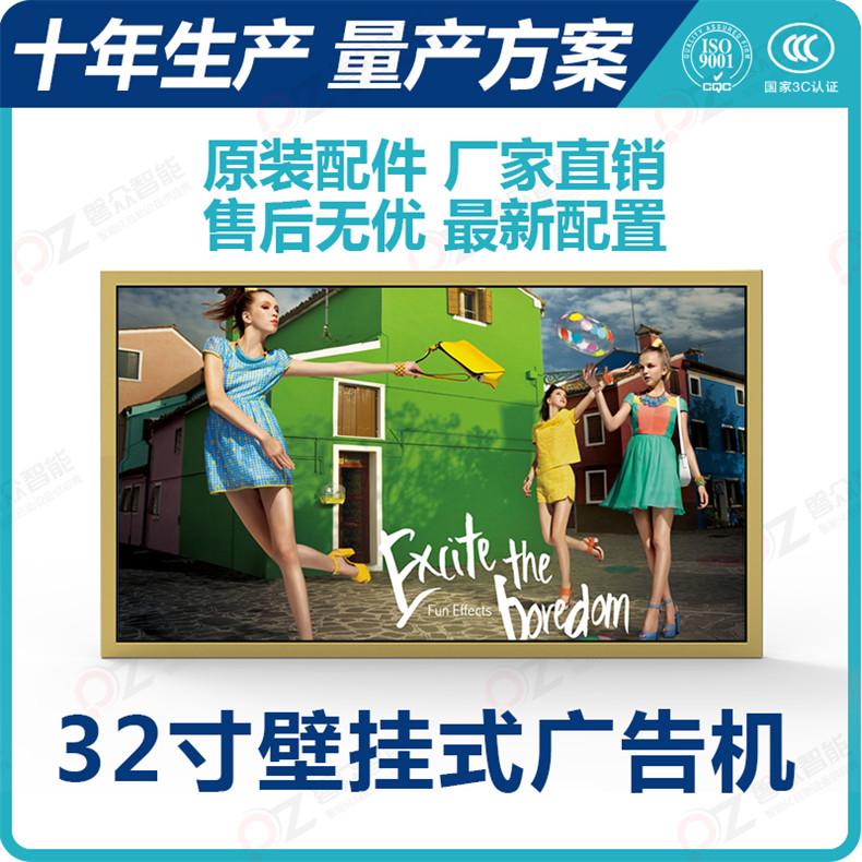 32寸壁挂式广告机PZ-32BE1--广州磐众智能科技有限公司