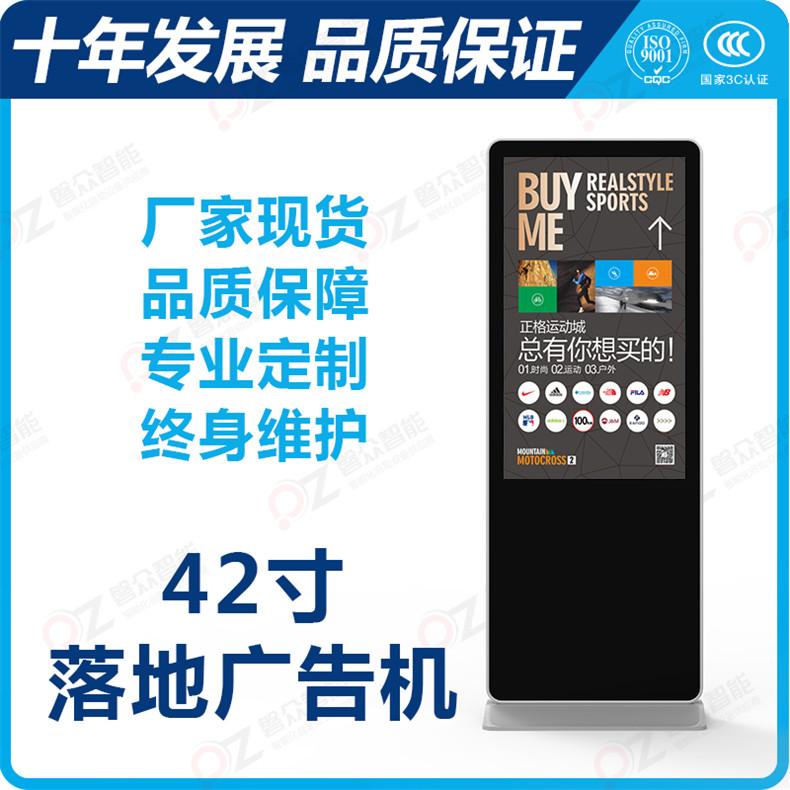 42寸立式广告机PZ-42LE--广州磐众智能科技有限公司