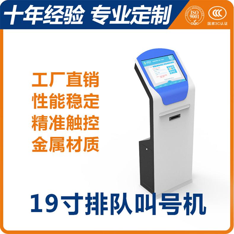 自助排队叫号触摸/一体机--广州磐众智能科技有限公司