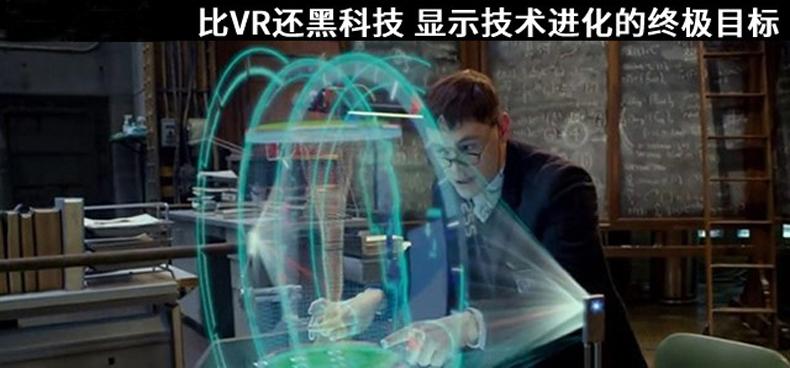 """VR虚拟现实""""黑科技""""--广州磐众智能科技有限公司"""