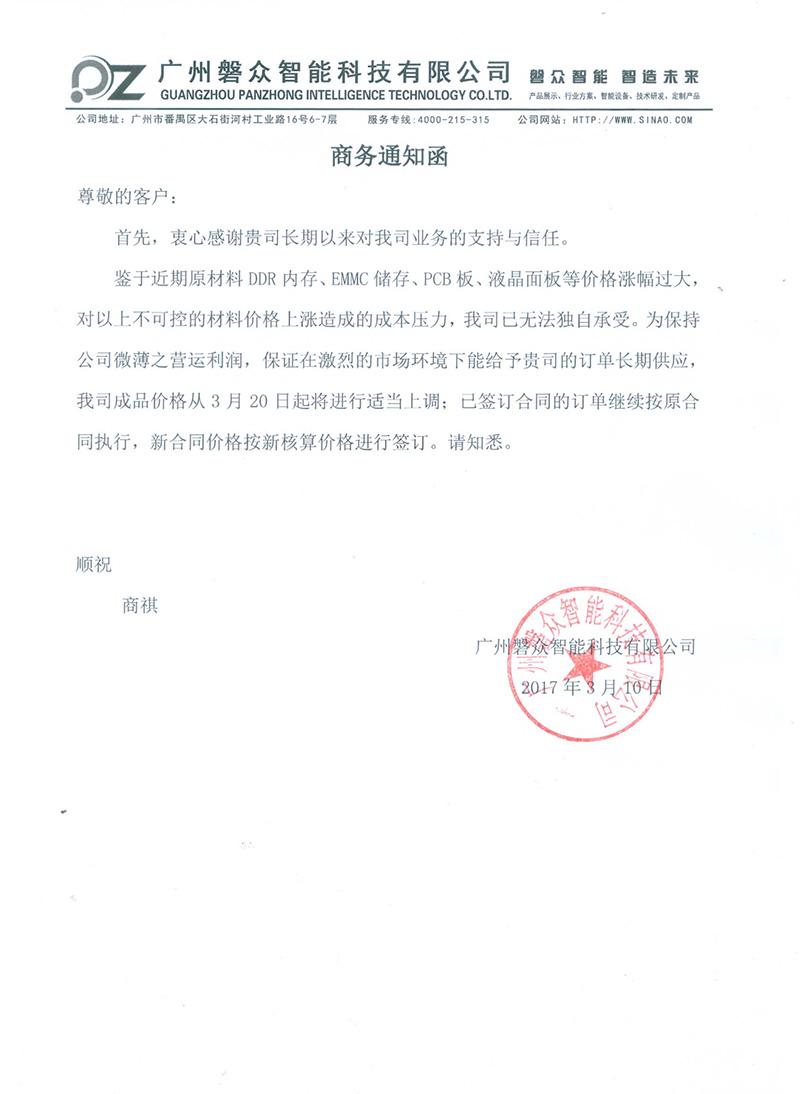 磐众智能2017调价商务通知函--广州磐众智能科技有限公司
