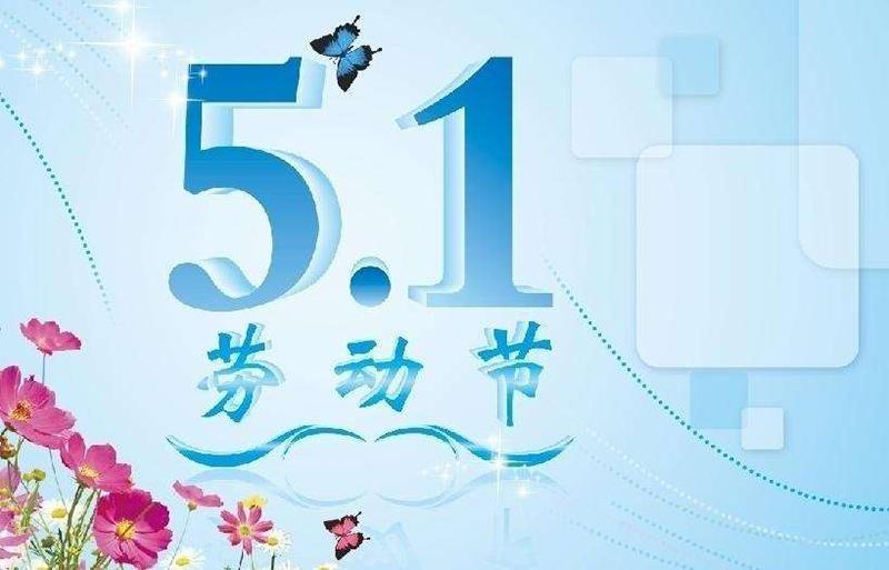 """2017年""""五一""""劳动节放假通知--广州磐众智能科技有限公司"""