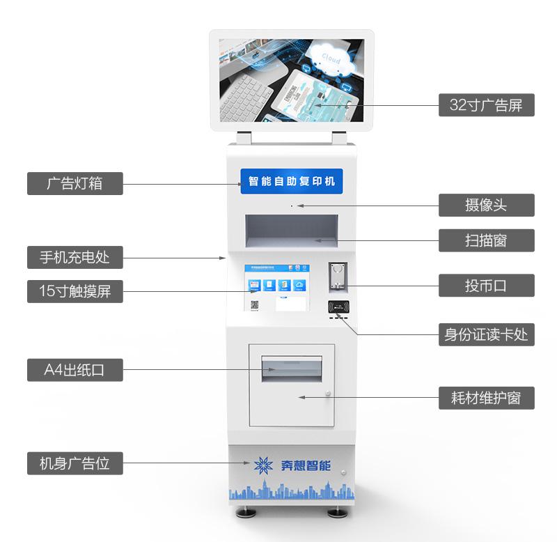 广告灯箱、触摸屏、扫描窗、摄像头、投币口、身份证读卡、液晶广告屏、手机免费充电、A4纸口