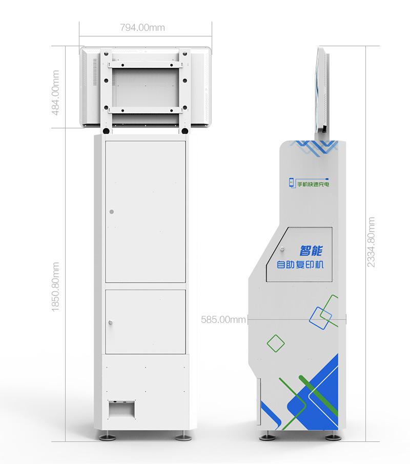 奔想智能自助打印复印机的规格尺寸图