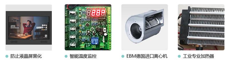 防止液晶屏黑化 智能温度监控 EBM德国进口离心机 工业专业加热器-广州磐众智能科技有限公司
