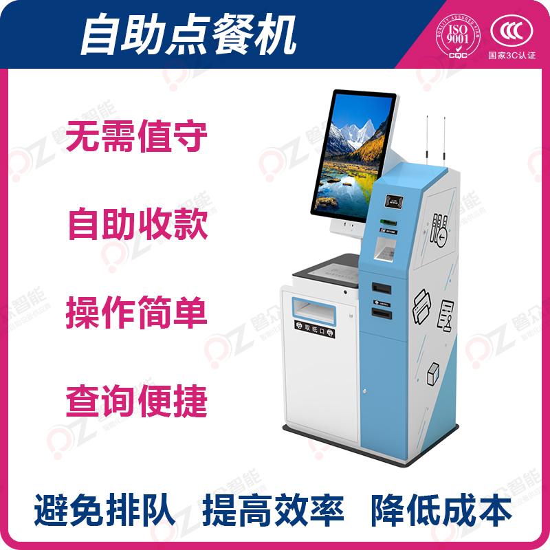 自助点餐机 无需值守 自助收款 操作简单 查询便捷 避免排队 提高效率 降低成本-广州磐众智能科技有限公司