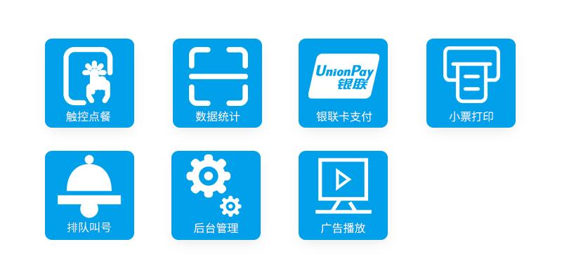 触控点餐 数据统计 银联卡支付 小票打印 排队叫号 后台管理 广告播放-广州磐众智能科技有限公司