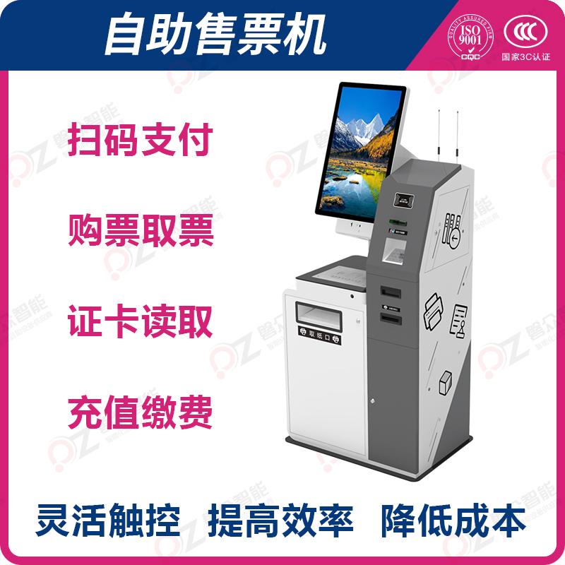 自助售票机 扫码支付 购票取票 证卡读取 充值缴费 灵活触控 提高效率 降低成本-广州磐众智能科技有限公司