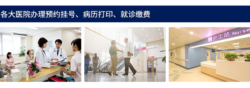 智能医院自助办理一体机--广州磐众智能科技有限公司