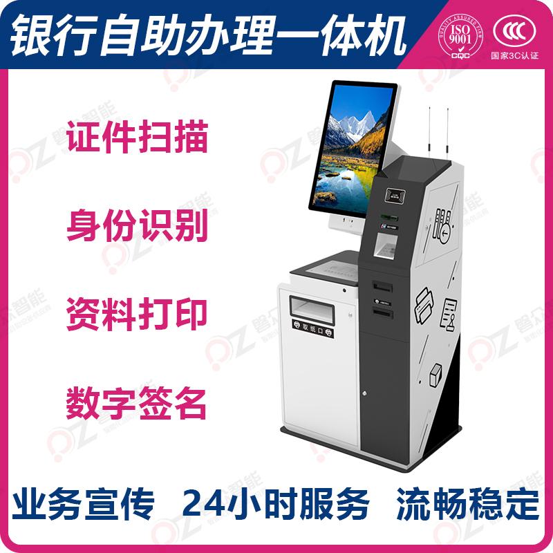 银行自助办理一体机 证件扫描 身份识别 资料打印 数字签名 业务宣传 24小时服务 流畅稳定-广州磐众智能科技有限公司