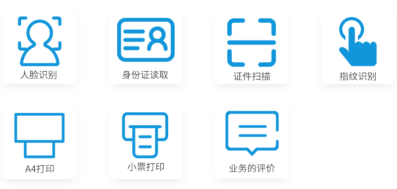 人脸识别 身份证读取 证件扫描 指纹识别 A4打印 小票打印 业务的评价-广州磐众智能科技有限公司