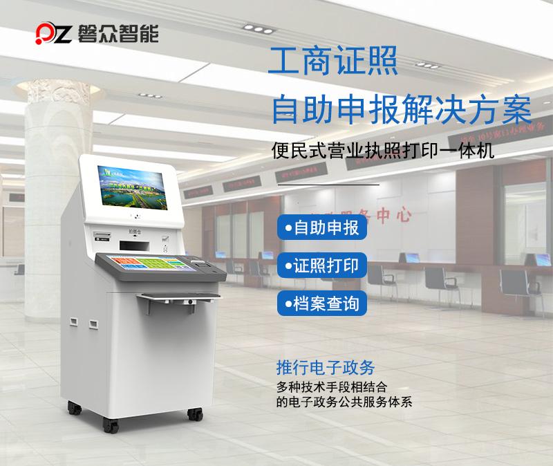 工商证照自助办理打印一体机-广州磐众智能科技有限公司