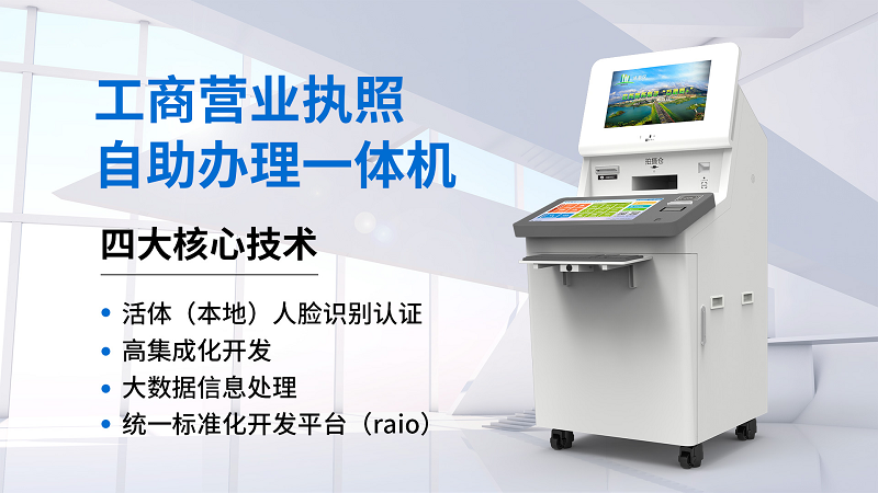 营业执照自助办理一体机四大核心技术-广州磐众智能科技有限公司