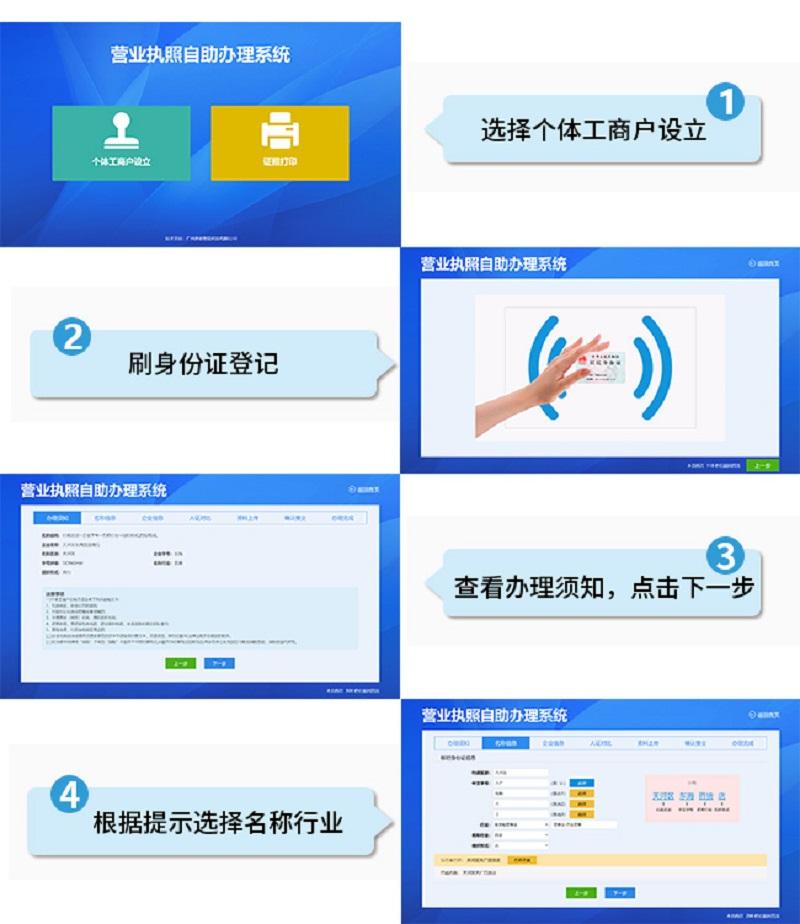营业执照自助申报、打印流程-广州磐众智能科技有限公司