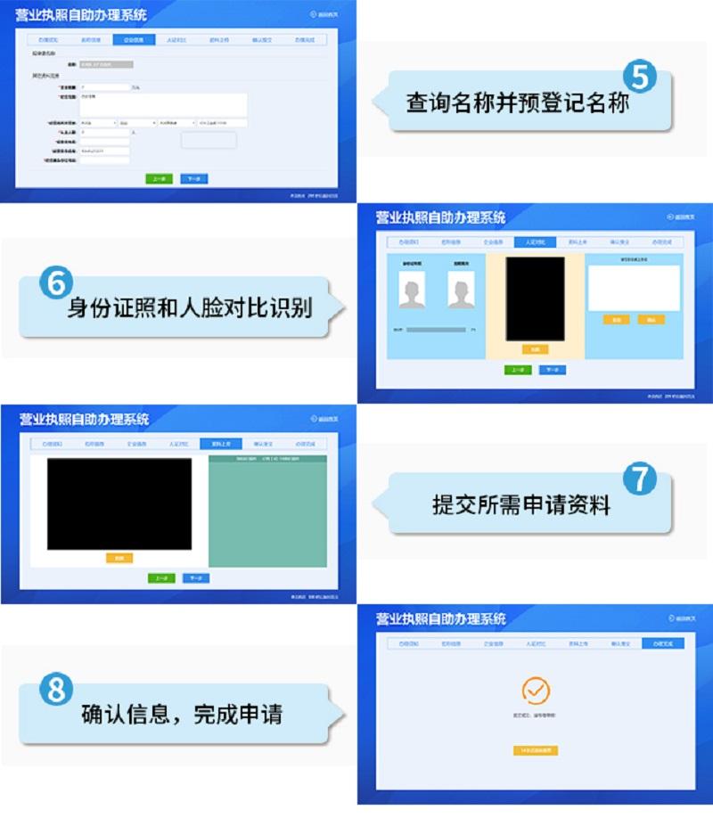 营业执照申请流程-广州磐众智能科技有限公司