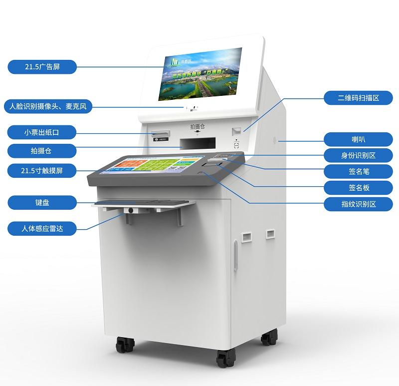 工商自助办理一体机功能简介-广州磐众智能科技有限公司