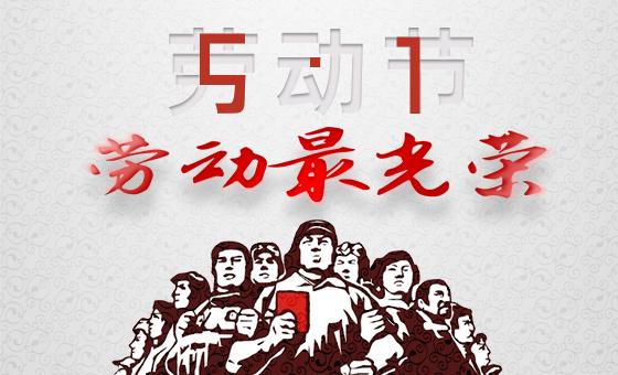 五一放假通知-广州磐众智能科技有限公司