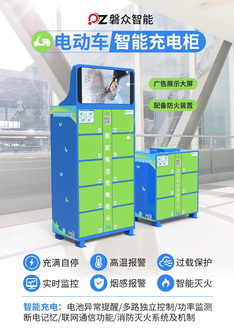 电瓶车智能防火电池充电柜-充满自停-高温报警-智能灭火-广州磐众智能科技有限公司