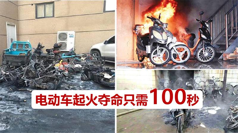 电动车起火夺命只需100秒