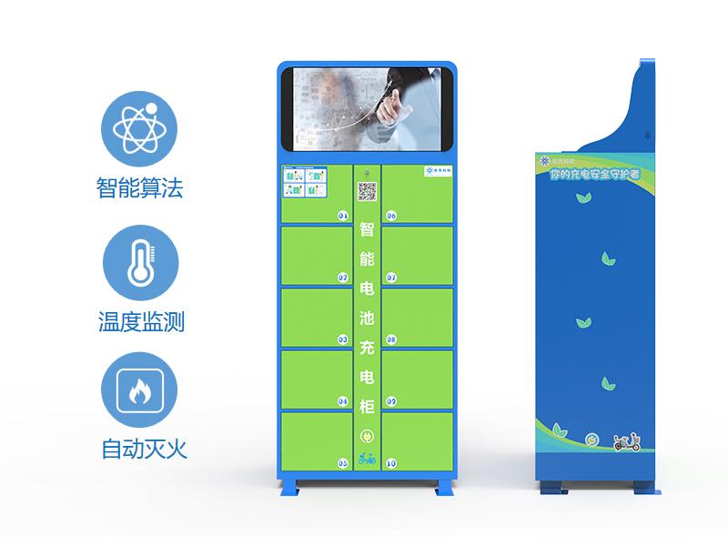 电动自行车充电柜消防灭火系统及机制-广州磐众智能科技有限公司