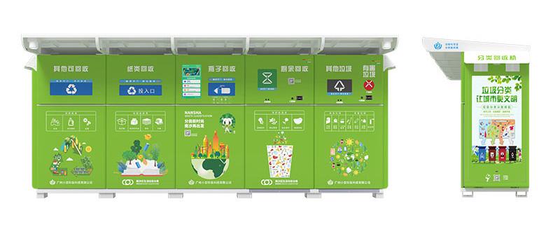 智能垃圾回收机成品展示-广州磐众智能科技有限公司