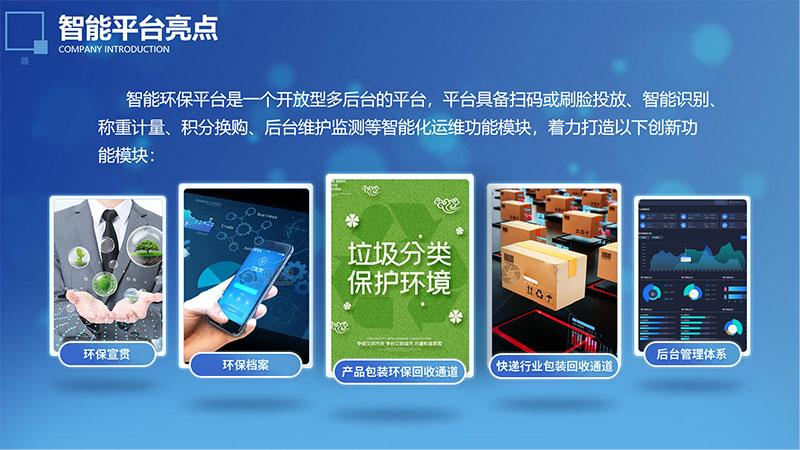 智能垃圾回收机功能模块-广州磐众智能科技有限公司