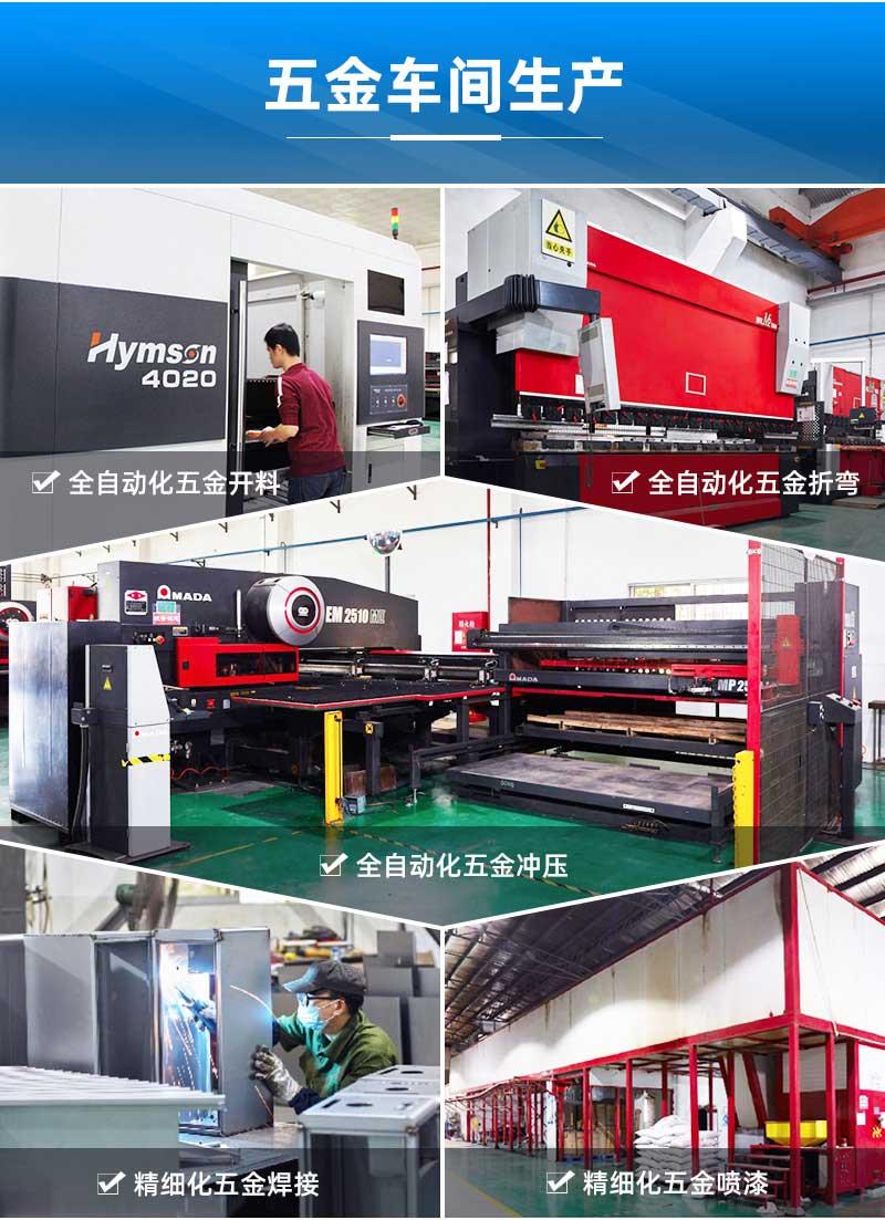 全自动化五金开料-折弯-冲压-焊接-喷漆-广州磐众智能科技有限公司