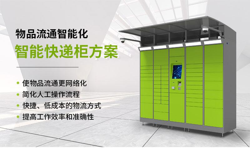 智能快递柜方案-机柜钣金加工生产-广州磐众智能科技有限公司