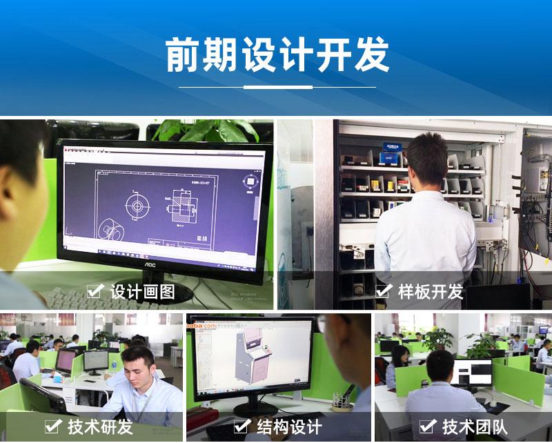 设计画图-样板开发-技术研发-结构设计-技术团队-广州磐众智能科技有限公司