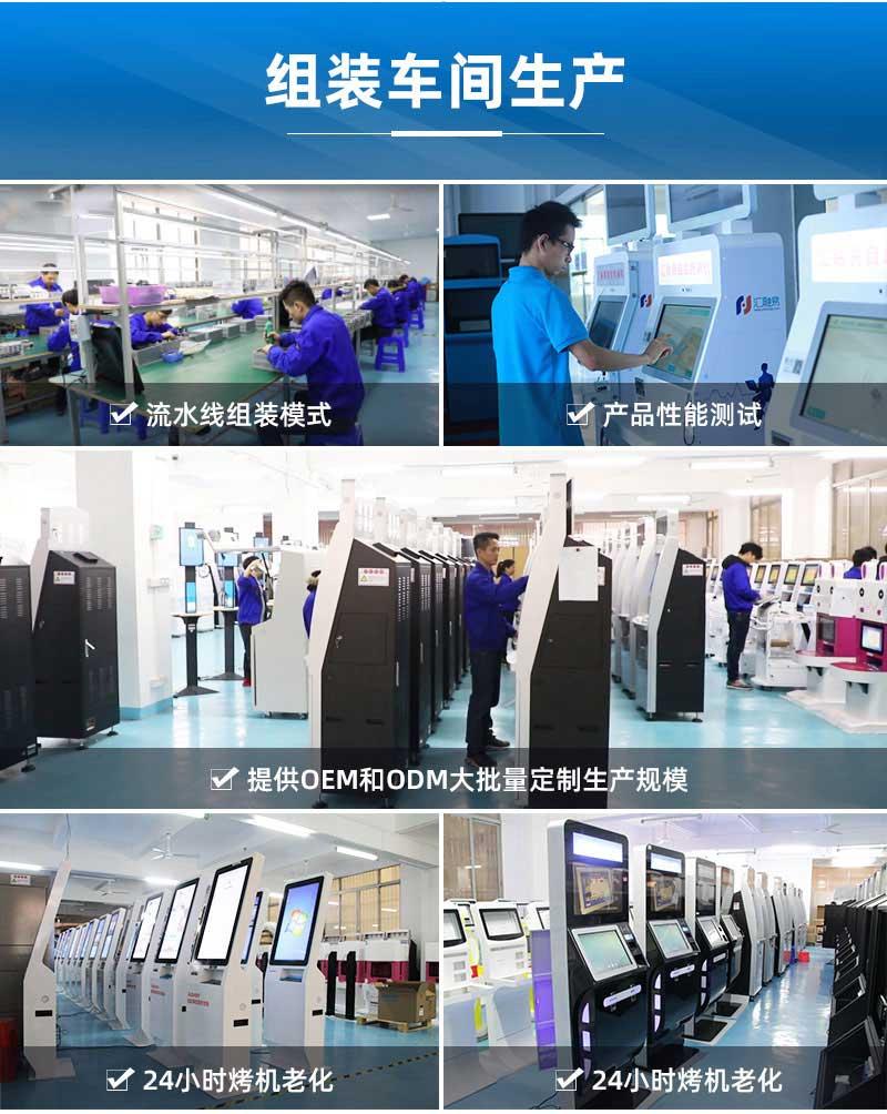 组装车间生产-广州磐众智能科技有限公司
