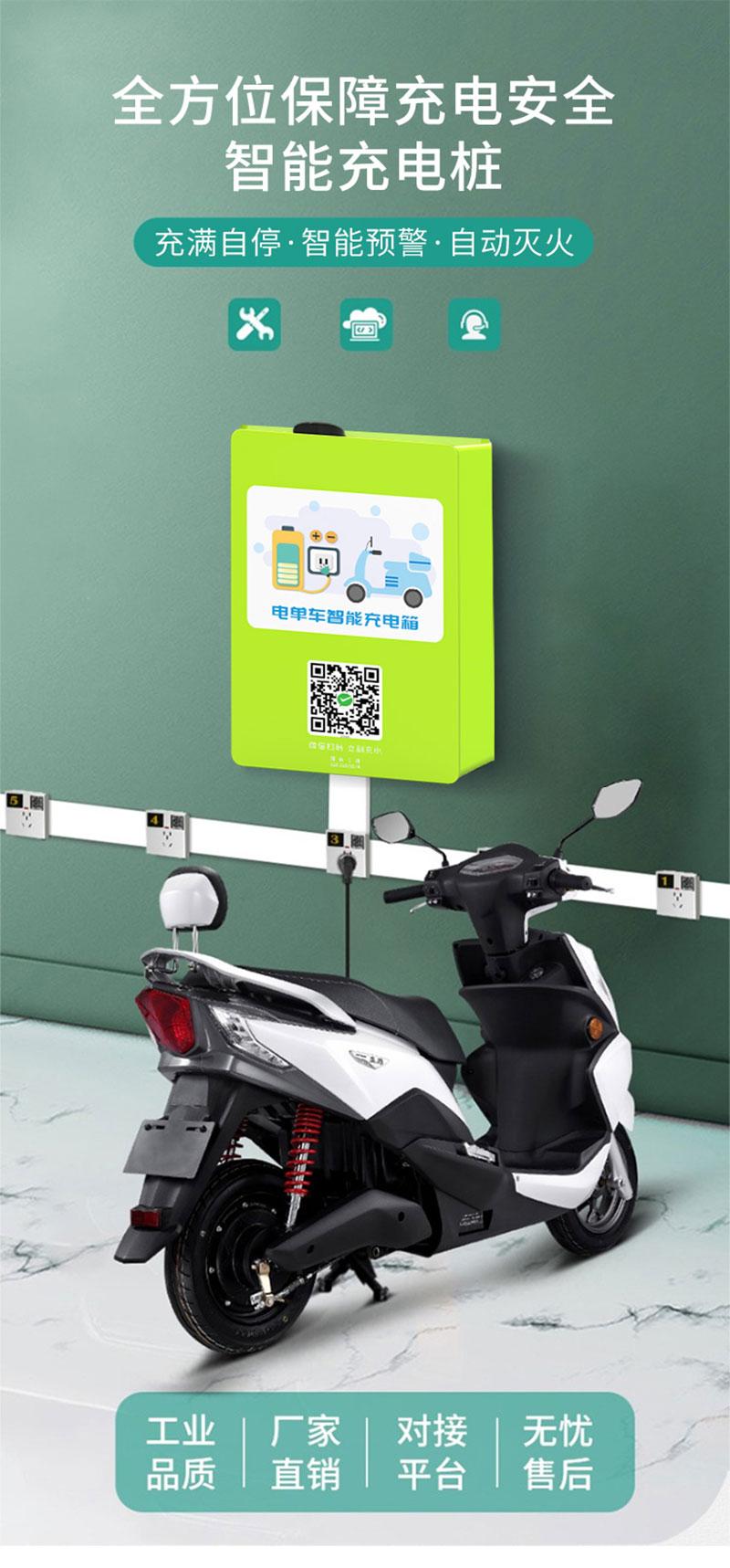 电动自行车智能充电桩-充满自停-智能预警-自动灭火-广州磐众智能科技有限公司