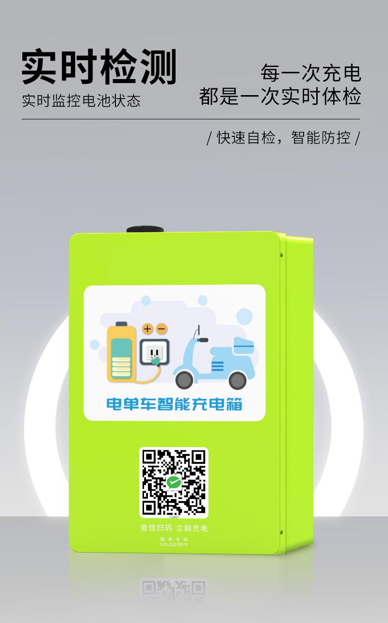 电单车智能充电箱-实时检测-智能防控-广州磐众智能科技有限公司