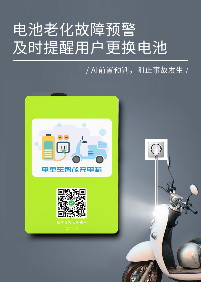电单车智能充电箱-电池老化故障预警-提醒更换电池-广州磐众智能科技有限公司