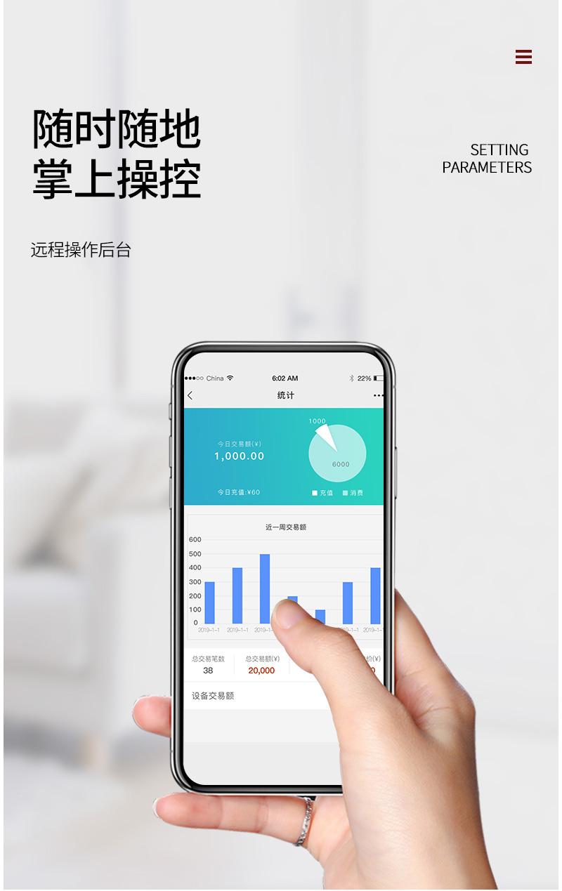 管理云平台-远程操作后台-广州磐众智能科技有限公司