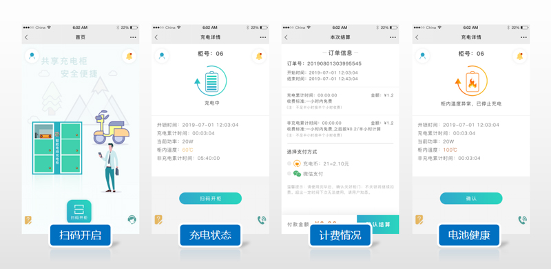 用户端-广州磐众智能科技有限公司