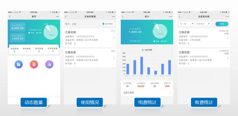 业主端-广州磐众智能科技有限公司