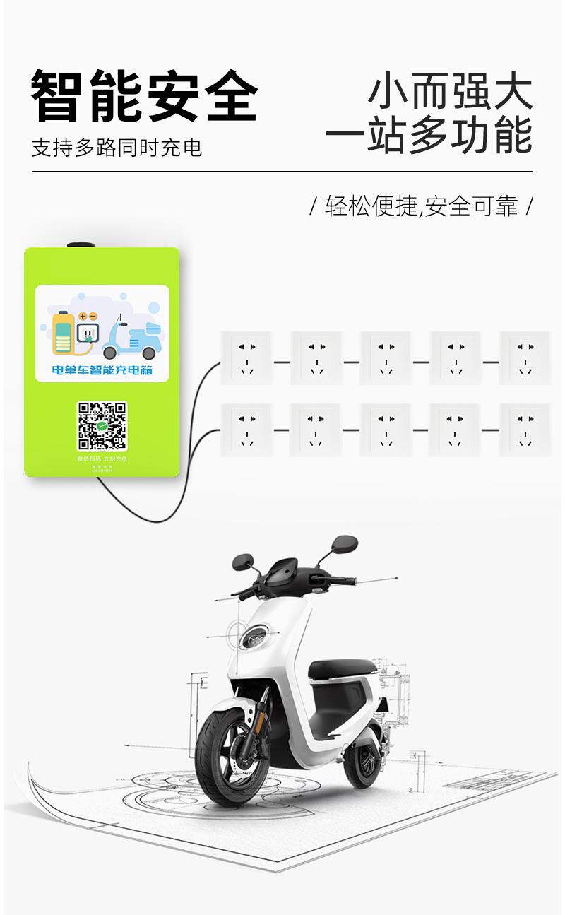 电单车智能充电箱-产品优势-广州磐众智能科技有限公司
