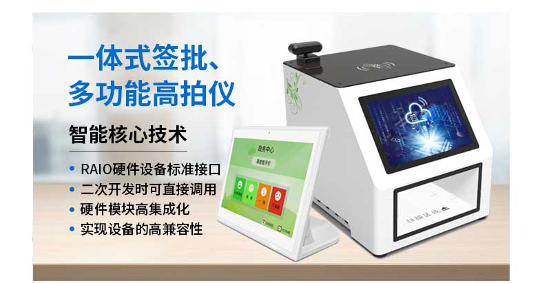 产品特点-10.4寸办公多功能一体化高拍仪-方便二次开发-高集成化-高兼容性-广州磐众智能科技有限公司