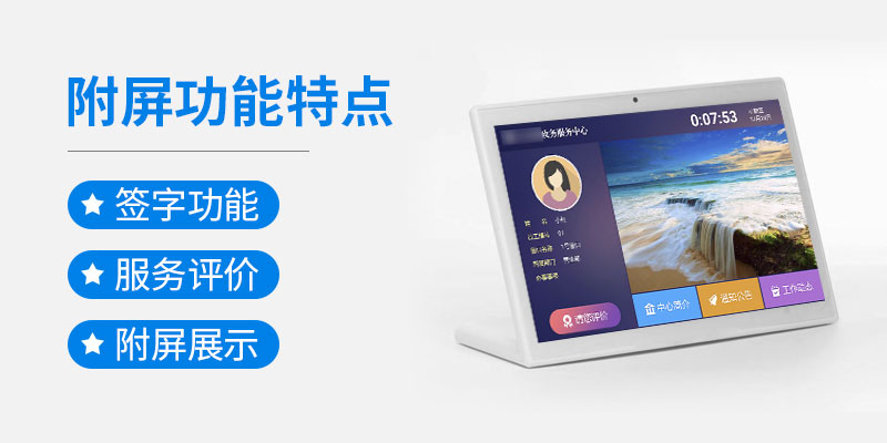 附屏功能特点-签字功能-服务评价-附屏展示-广州磐众智能科技有限公司