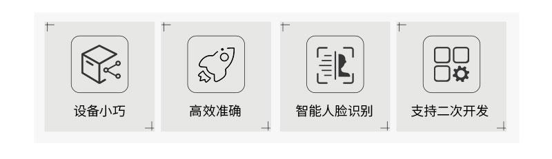 设备小巧-高效准确-智能人脸识别-支持二次开发-广州磐众智能科技有限公司