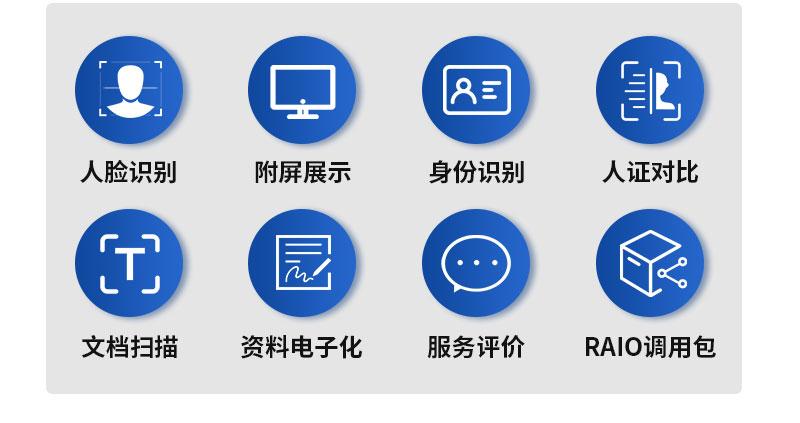 设备功能介绍-人脸识别-附屏展示-身份证识别-人证比对-文档扫描-资料电子化-服务评价-RAIO调用包-广州磐众智能科技有限公司