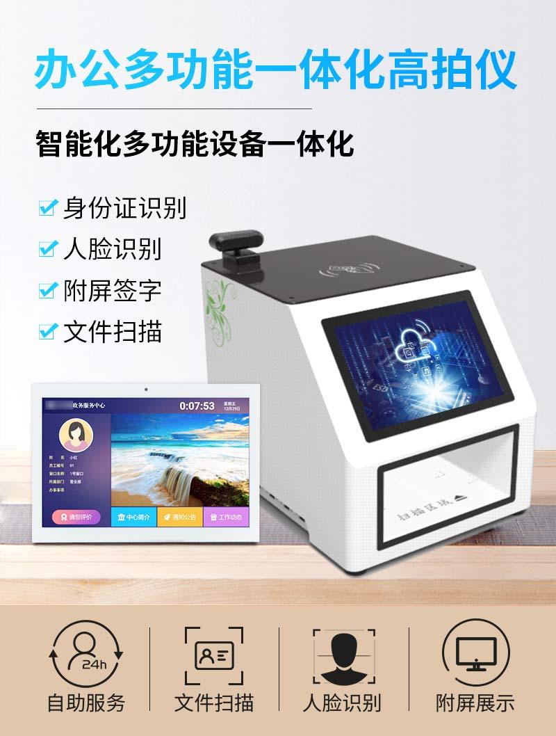 办公多功能一体化高拍仪-智能化多功能设备一体化-身份证识别-人脸识别-附屏签字-文件扫描-广州磐众智能科技有限公司