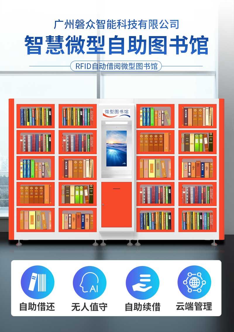 双柜24小时无人智能微型图书借阅设备-自助借还-无人值守-自助续借-云端管理-广州磐众智能科技有限公司