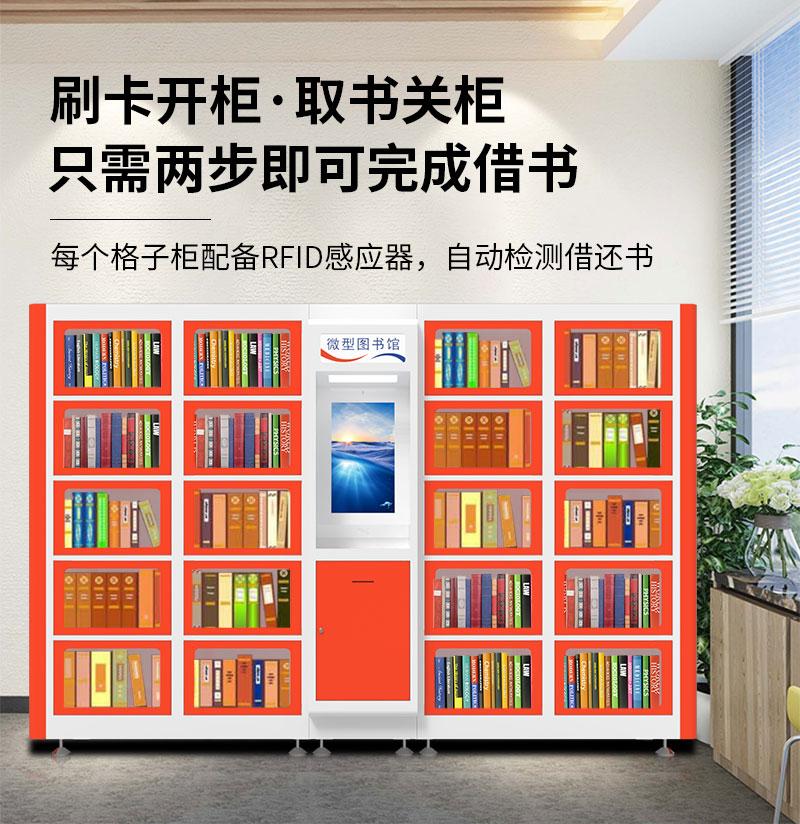 产品介绍-刷卡开柜-取书关柜-广州磐众智能科技有限公司