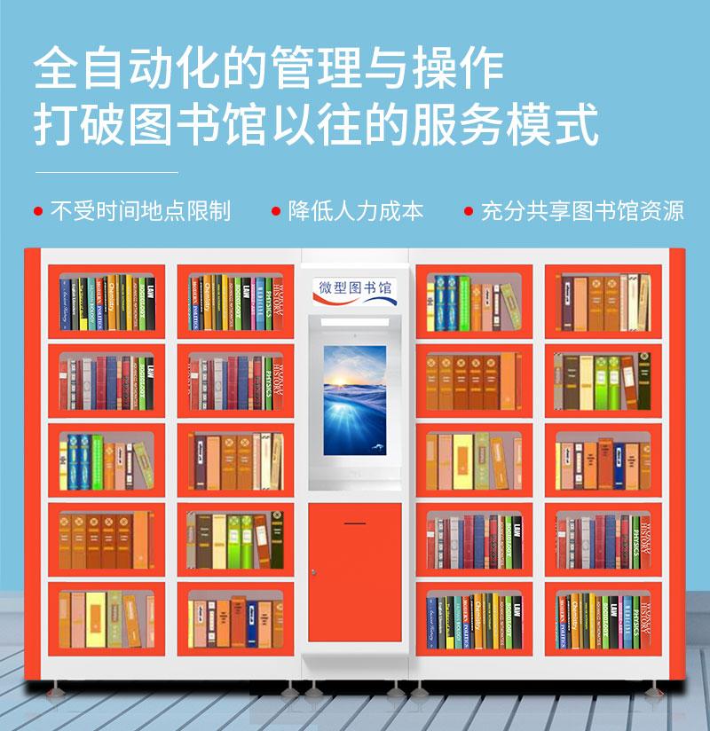 全自动化的管理与操作-打破图书馆以往的服务模式-广州磐众智能科技有限公司