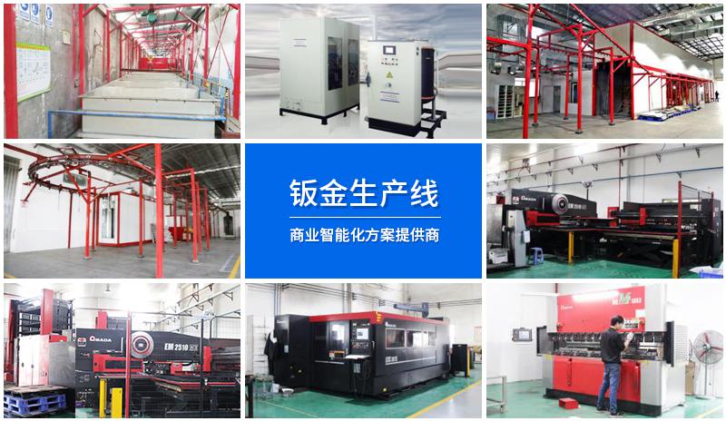 钣金生产线-广州磐众智能科技有限公司