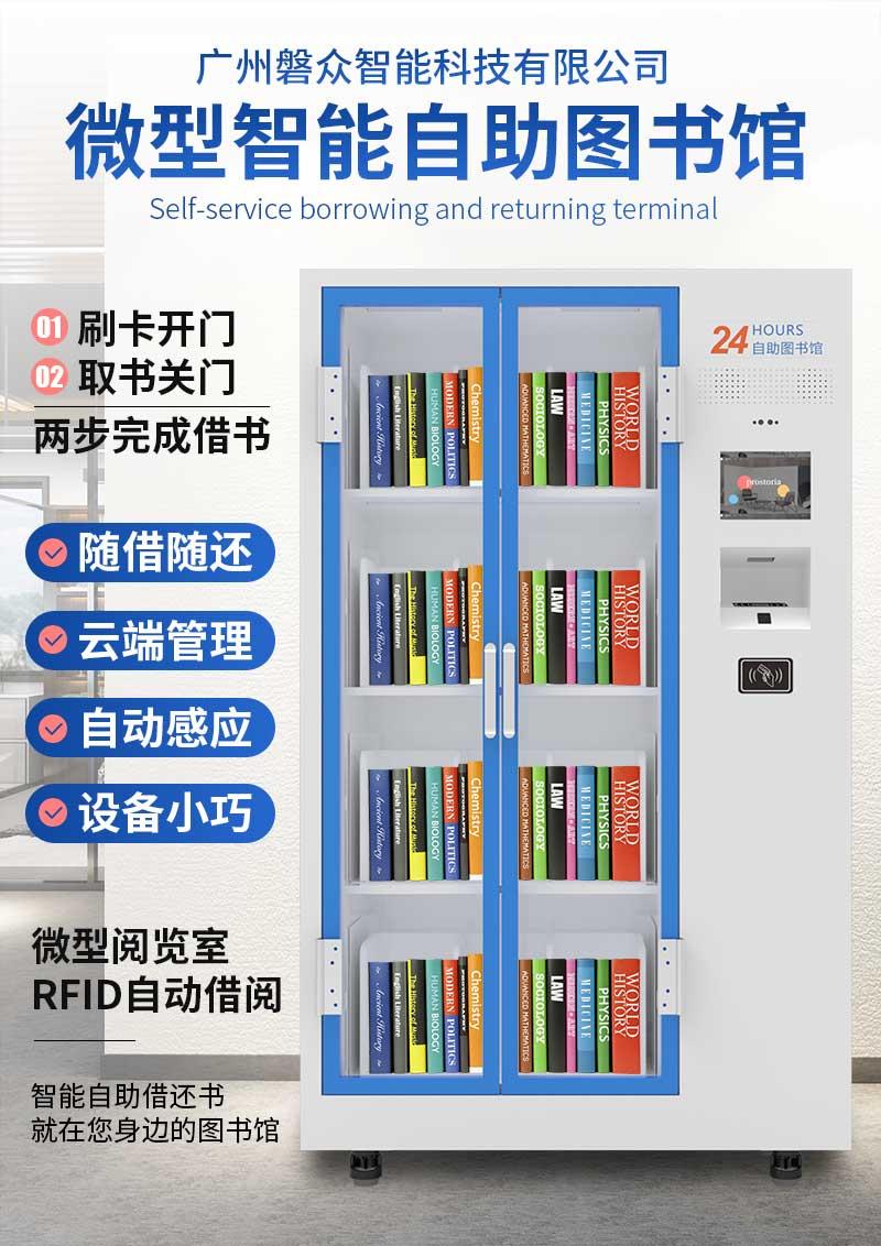 单柜-智慧微型RFID自助图书馆-广州磐众智能科技有限公司